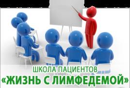 """18 июЛя 2015 года в Москве пройдет 68-я школа пациентов """"жИзнь с лимфедемой"""""""